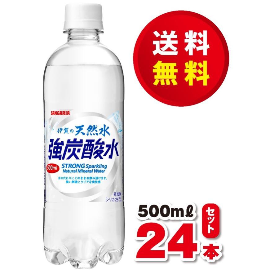 送料無料!サンガリア 伊賀の天然水 強炭酸水 500ml 1ケース 24本入り dorinkuya2