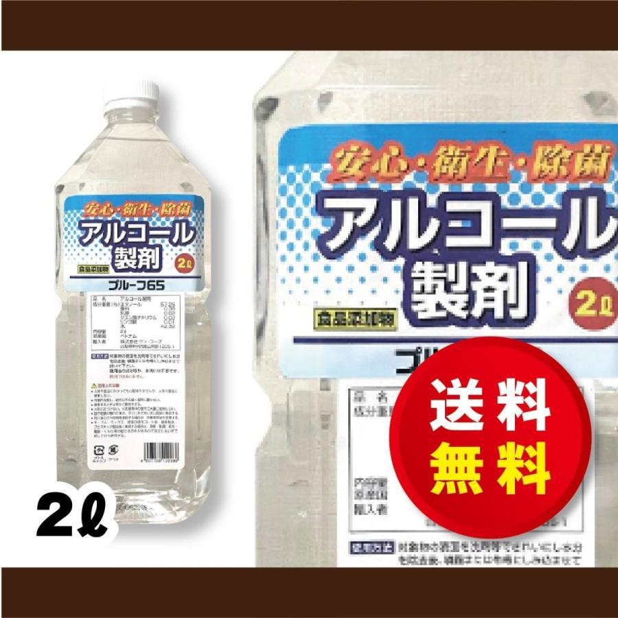 送料無料!除菌用アルコール製剤 プルーフ65 2L 食品添加物 アルコール分57.25% 安心 衛生 除菌 大容量アルコール製剤|dorinkuya2