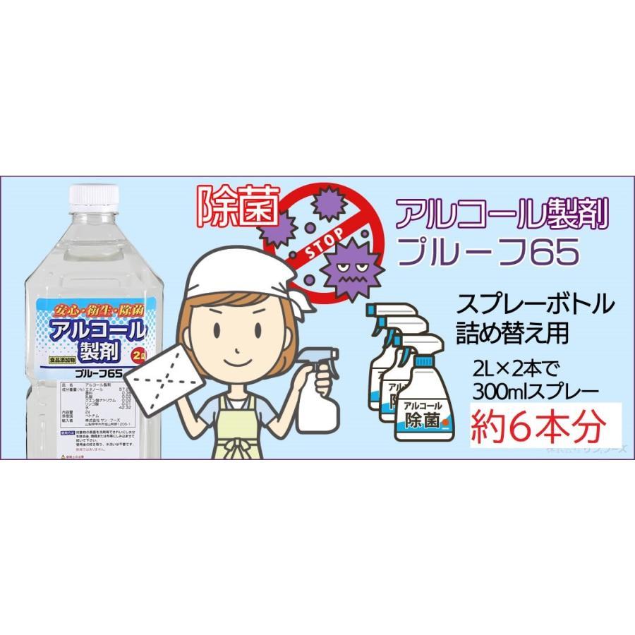 送料無料!除菌用アルコール製剤 プルーフ65 2L 食品添加物 アルコール分57.25% 安心 衛生 除菌 大容量アルコール製剤|dorinkuya2|05