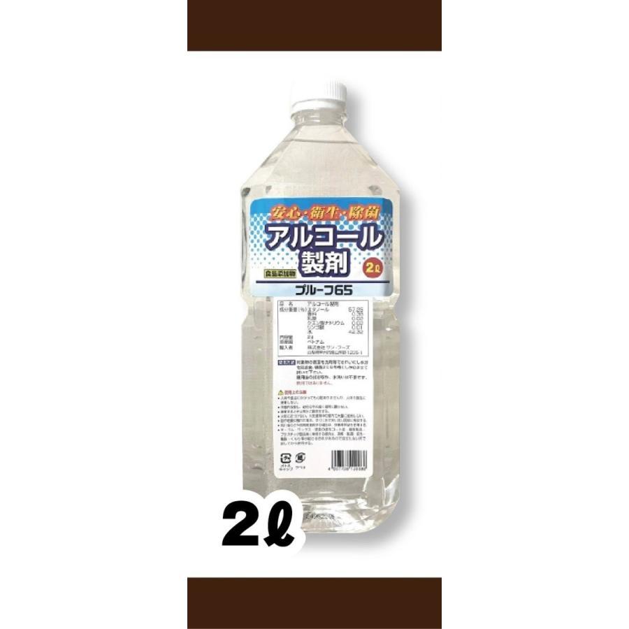 除菌用アルコール製剤 プルーフ65 2L 食品添加物 アルコール分57.25% 安心 衛生 除菌 大容量アルコール製剤 6本まで1梱包 dorinkuya2