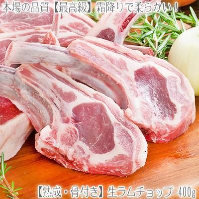 (送料無料)ラムチョップ 生ラム ラム骨付きロース 400g(2個注文で)1個プラス(3個注文で)2個プラス!(厚切り2-3cm 羊肉 北海道 未味 バーベキュー BBQ) dosanko-factory
