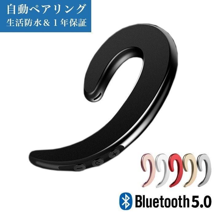 ワイヤレスイヤホン Bluetooth 5.0 iphone7 8 X Xr イヤホン 片耳 両耳 2WAY マイク スポーツ ランニング ブルートゥース android ヘッドセット 充電ケース 通話|doshiro