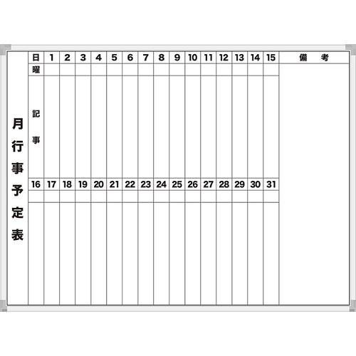 サンケーキコム 時間指定不可 法人限定 ホワイトボード月行事 縦2段