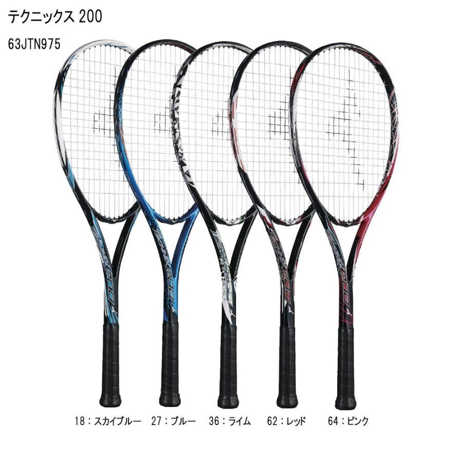 ミズノ テクニクス200 MIZUNO 63JTN975 ソフトテニスラケット 軟式テニスラケット 2019年モデル 入門用・初心者用