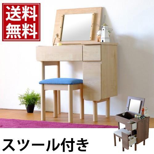 ドレッサー 木製 テーブル スツール ロータイプ 椅子セット シンプル 幅70cm 引き出し スプレー スプレー