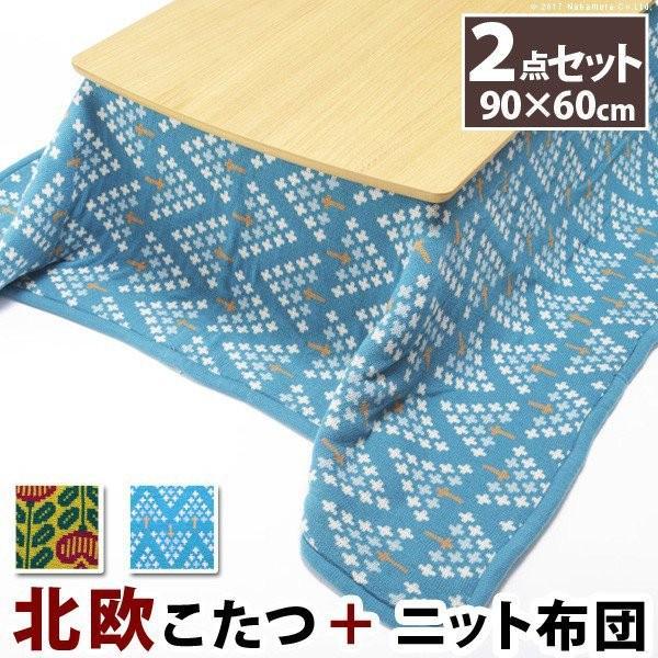 こたつセット 長方形 2点セット こたつ本体90×60cm+北欧柄ニットこたつ布団 北欧デザインこたつ おしゃれ