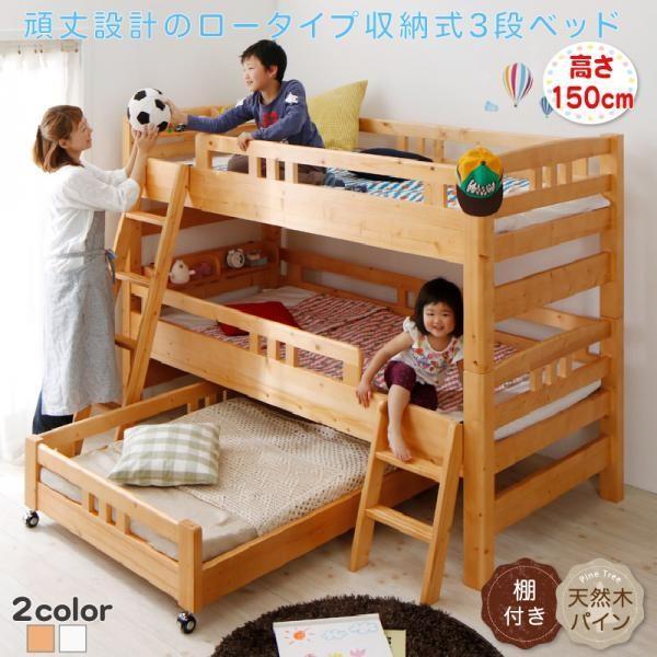 3段ベッド フレームのみ 添い寝もできる頑丈設計のロータイプ収納式 シングル 3段ベッド