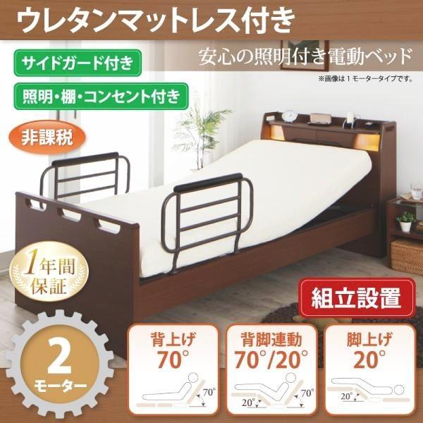 (組立設置) 介護ベッド 棚・照明・コンセント付き電動ベッド ウレタンマットレス付き 2モーター