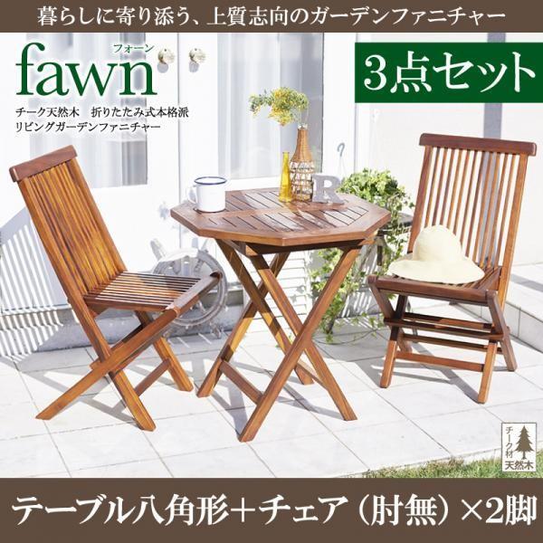 ダイニングテーブルセット 2人掛け 2人掛け 2人掛け おしゃれ 3点セット(八角形テーブル+チェア2脚) 折りたたみ チーク天然木 bfd