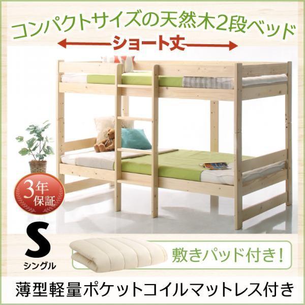 2段ベッド マットレス付き 薄型軽量ポケットコイル コンパクト天然木2段ベッド シングル ショート丈 敷パッド付き 敷パッド付き 敷きパッド付き