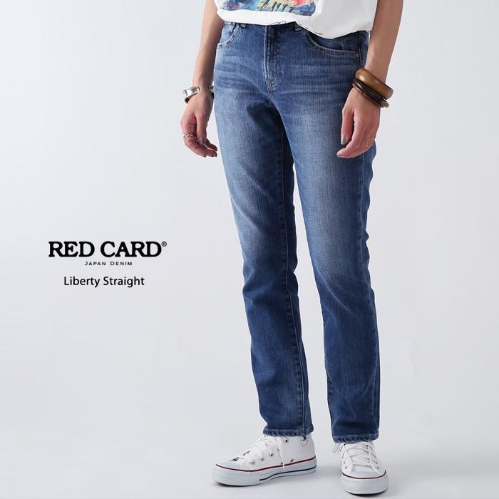 **【21SSコレクション】RED CARD〔レッドカード〕14421-akmLiberty Straight/ストレートストレッチデニムパンツ(akira-Mid Used)|douceharmonie-ndc