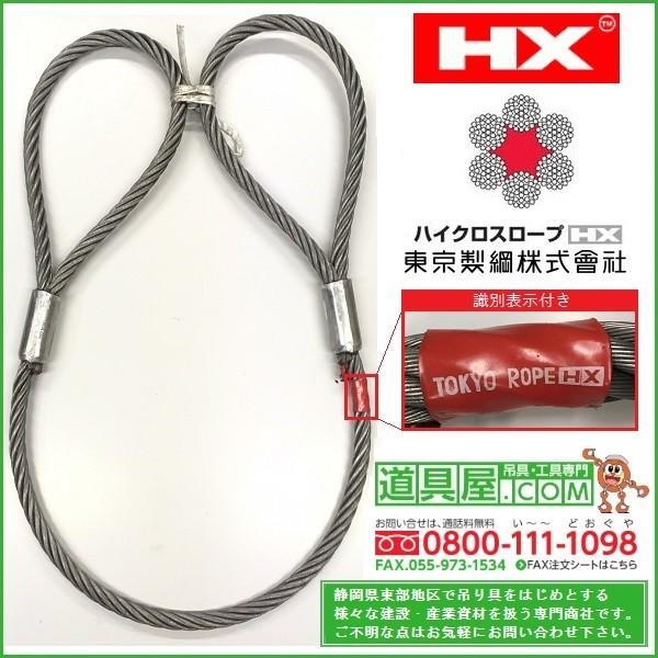 TSK ハイクロスロープ 両端トヨロック加工 径30mm 長さ8m TSK ハイクロスロープ 両端トヨロック加工 径30mm 長さ8m TSK ハイクロスロープ 両端トヨロック加工 径30mm 長さ8m f4a