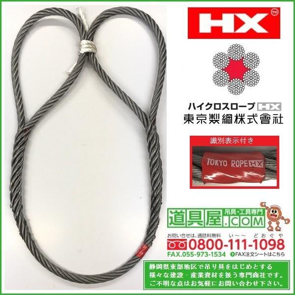 TSK ハイクロスロープ 両端段落とし加工 径50mm 長さ8m