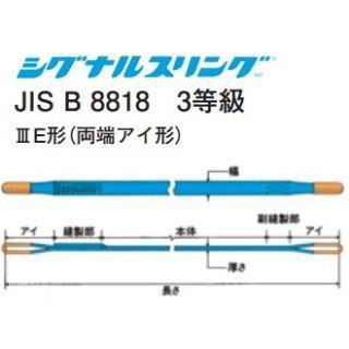 シグナルスリング S3E両端アイ形幅100mm 長さ7.5m