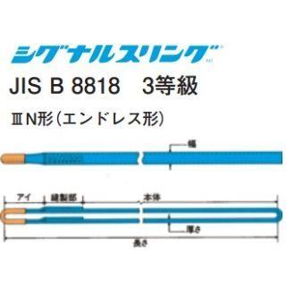 シグナルスリング S3Nエンドレス形幅150mm 長さ2m