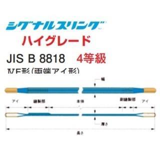 シグナルスリング ハイグレート SG4E両端アイ形幅150mm 長さ3.5m