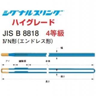 シグナルスリング ハイグレート SG4Nエンドレス形幅100mm 長さ1.5m