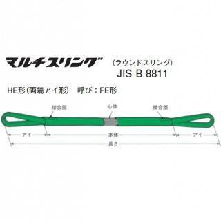 シライ マルチスリング HE形両端アイ FE形 最大使用荷重20t 長さ8m