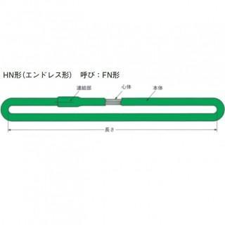 シライ マルチスリング HN形エンドレス FN形 最大使用荷重20t 長さ4m