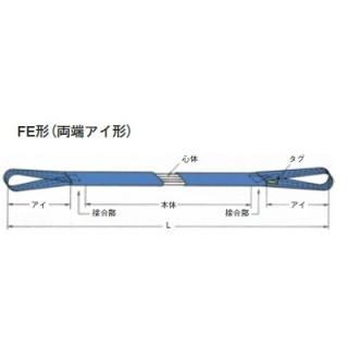シライ 防水型マルチスリングFE形両端アイ形 最大使用荷重2ton WG長さ5m