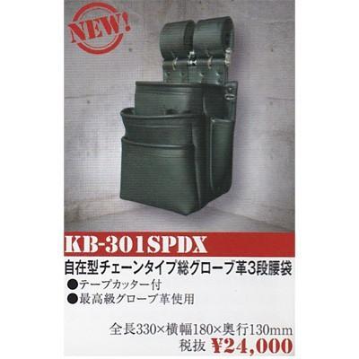 ニックス  ニックス  ニックス  自在型チェーンタイプ 総グローブ革3段腰袋 [KB-301SPDX] cae