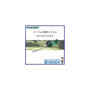 工機ホールディングス(Hikoki) 36V 2.5Ah コードレス植木バリカン CH3656DA(2XP)