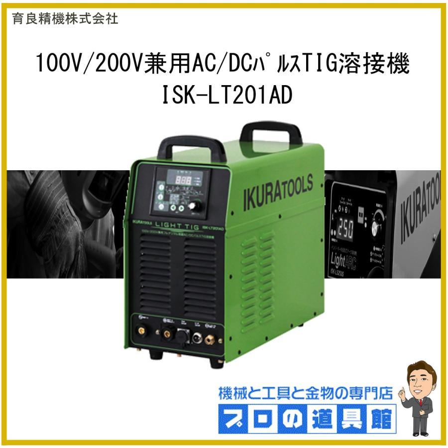 育良精機 100V/200V兼用フルデジタル制御AC/DCパルスTIG溶接機  ライトティグ ISK-LT201AD