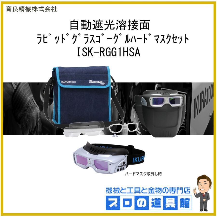 育良精機 ゴーグルタイプ自動遮光溶接面 ラピッドグラスゴーグルハードマスクセット ISK-RGG1HSA