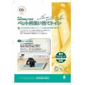 脱プラ 天然素材 ペット用品 とうもろこしで作った使い捨てトイレトレー50枚(5枚入りx10袋)わけあり特価/箱、一部に形くずれあり|dougumanzoku|02