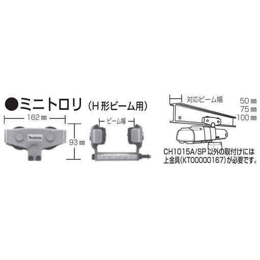 マキタ チェーンホイスト用部品 ミニトロリ(H 形ビーム用) KT00000011