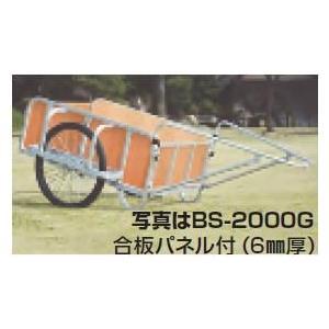 【代引不可】 ハラックス (HARAX) 輪太郎 アルミ製 大型リヤカー(強力型) BS-2000G 合板パネル付(6mm厚) 【メーカー直送品】