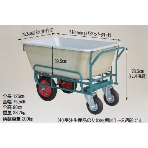 【代引不可】 ハラックス (HARAX) スチール飼料用運搬車 (4輪車) DDM-240-4 (SHIRYOU-4) FRP制バケットタイプ 【メーカー直送品】