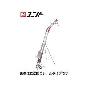 【直送品】 ユニパー 荷揚げ機 UP103PG-Z-2F (軒先セット) パワーコメット