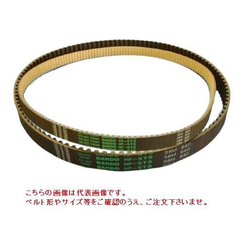 【ポイント10倍】 バンドー ハイパフォーマンススーパートルクシンクロベルト 400HP-S14M2590 《受注生産品》
