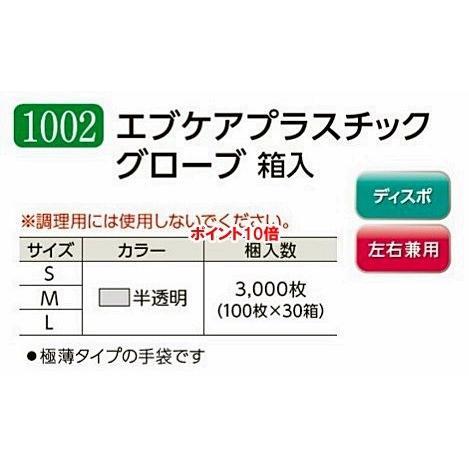 【ポイント10倍】 エブノ エブノ エブノ PVC手袋 No.1002 M 半透明 3000枚(100枚×30箱) エブケアプラスチックグローブ 箱入 2bf