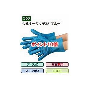 【ポイント10倍】 エブノ ポリエチレン手袋 No.363 S 青 (100枚×50箱) シルキータッチ35 ブルー 箱入