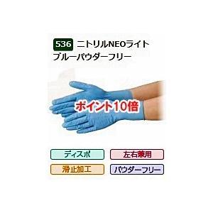 【ポイント10倍】 【大箱特価】 エブノ ニトリル手袋 No.536 SS 青 (100枚入×30箱) ニトリルNEOライト ブルー パウダーフリー