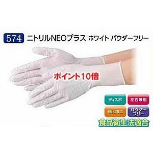 【ポイント10倍】 エブノ ニトリル手袋 No.574 SS ホワイト (100枚×20箱) ニトリルNEOプラス ホワイト パウダーフリー パウダーフリー パウダーフリー e8e