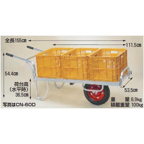 【ポイント10倍】 【直送品】 ハラックス (HARAX) コン助 アルミ製 平形1輪車 20kgコンテナ用 CN-60DN ノーパンクタイヤ(13X3N)