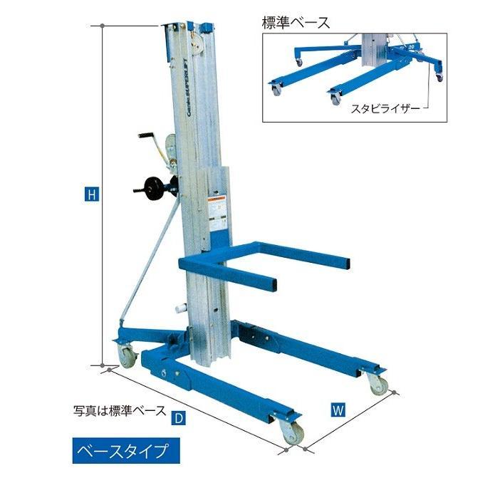 【ポイント10倍】 【直送品】 長谷川工業 ハセガワ 可搬式マテリアルリフト SLA-25 (33326) 【特大・送料別】