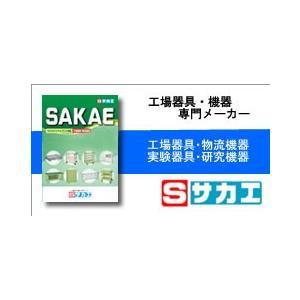 【P10倍】 【直送品】 サカエ (SAKAE) Kickflip 64.320.0-25.0 (219221) 《作業・工事関連製品》