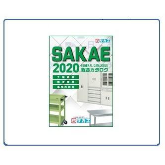 【ポイント10倍】 【直送品】 サカエ (SAKAE) パンフレットケース V945-11BPDB (248998) 《収納システム》 【送料別】