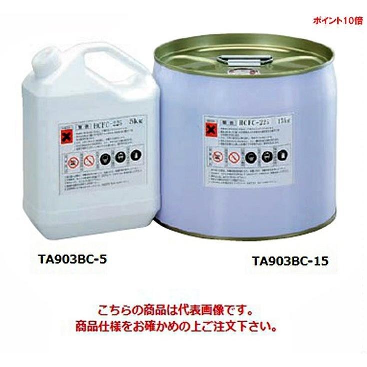 【ポイント10倍】 【直送品】 TASCO (タスコ) 洗浄剤(R225)15kg TA903BC-15