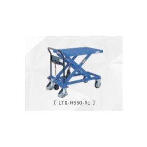 【ポイント10倍】 【直送品】 をくだ屋技研 (OPK) 手動式リフトテーブルキャデ LT-H550-9L