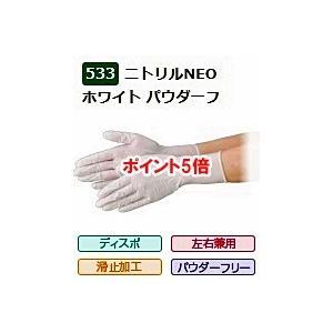 【ポイント5倍】 【大箱特価】 エブノ ニトリル手袋 No.533 SS 白 (100枚入×30箱) ニトリルNEO ホワイト パウダーフリー