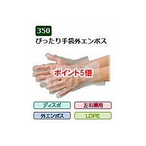 【ポイント5倍】 エブノ ポリエチレン手袋 No.350 SS 半透明 (100枚×50袋) ぴったり手袋 外エンボス 袋入
