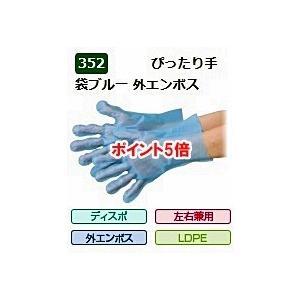 【ポイント5倍】 エブノ ポリエチレン手袋 No.352 S 青 (100枚×50袋) ぴったり手袋 外エンボス ブルー 袋入