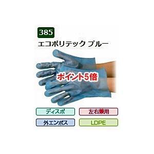 【ポイント5倍】 エブノ ポリエチレン手袋 No.385 SS 青 (100枚×60箱) エコポリテック ブルー 箱入