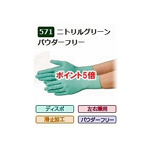 【ポイント5倍】 【大箱特価】 エブノ ニトリル手袋 No.571 M 緑 (100枚入×30箱) ニトリル グリーン パウダーフリー
