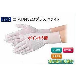 【ポイント5倍】 エブノ ニトリル手袋 No.572 L ホワイト (100枚×20箱) ニトリルNEOプラス ホワイト